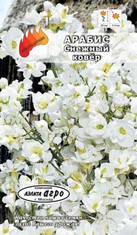 Семена Арабис Снежный ковер, Мнг