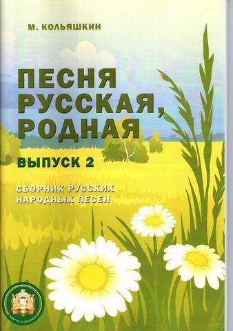 М. Кольяшкин. Песня русская родная. Выпуск 2