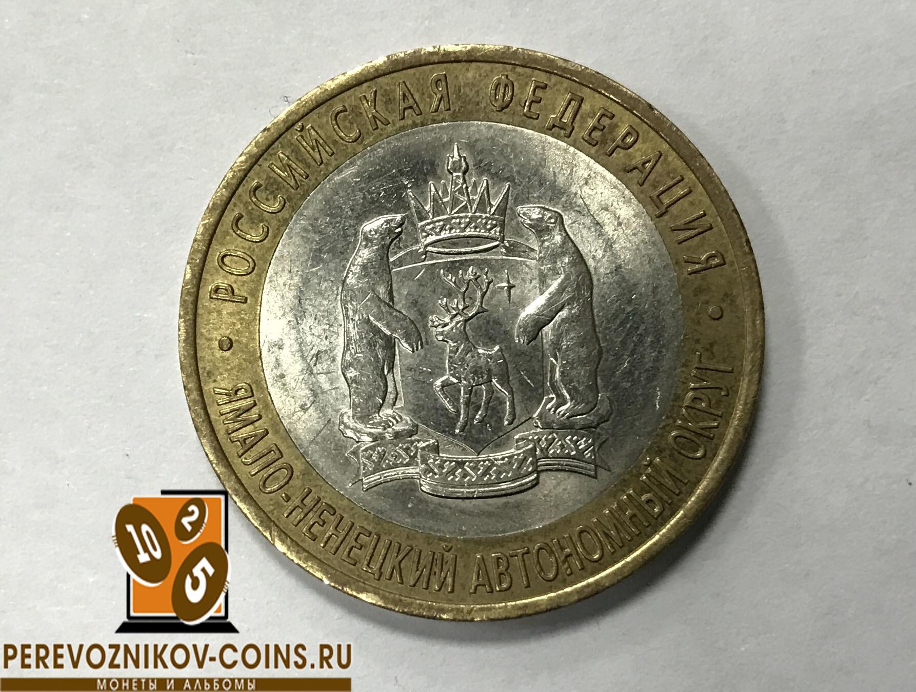10 рублей Ямало-Ненецкий автономный округ 2010 г. (СКИДКА)