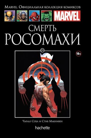 Смерть Росомахи (Ашет #153)