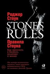 Правила Стоуна:Как преуспеть в бизнесе,политике и жизни +с/о