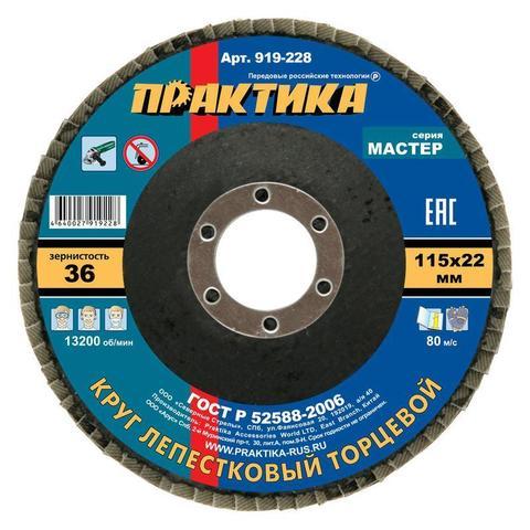Круг лепестковый шлифовальный ПРАКТИКА 115 х 22 мм Р  36 (1шт.) , серия Мастер