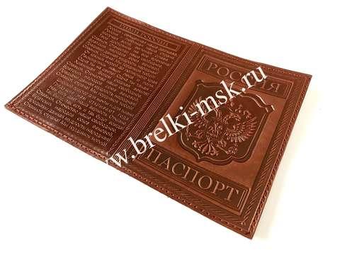 Обложка для паспорта с гербом и гимном РФ. Цвет Коричневый