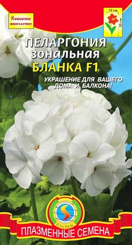 Семена Цветы Пеларгония Бланка F1 зональная