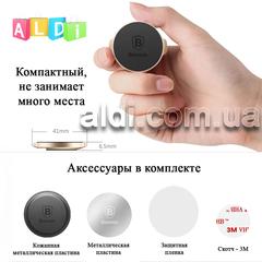 Baseus – магнитный держатель-таблетка на любую поверхность