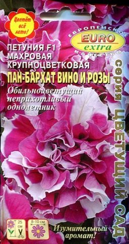 Семена Цветы Петуния Пан-бархат Вино и розы F1 махровая