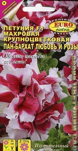 Семена Цветы Петуния Пан-бархат Любовь и розы F1 махровая
