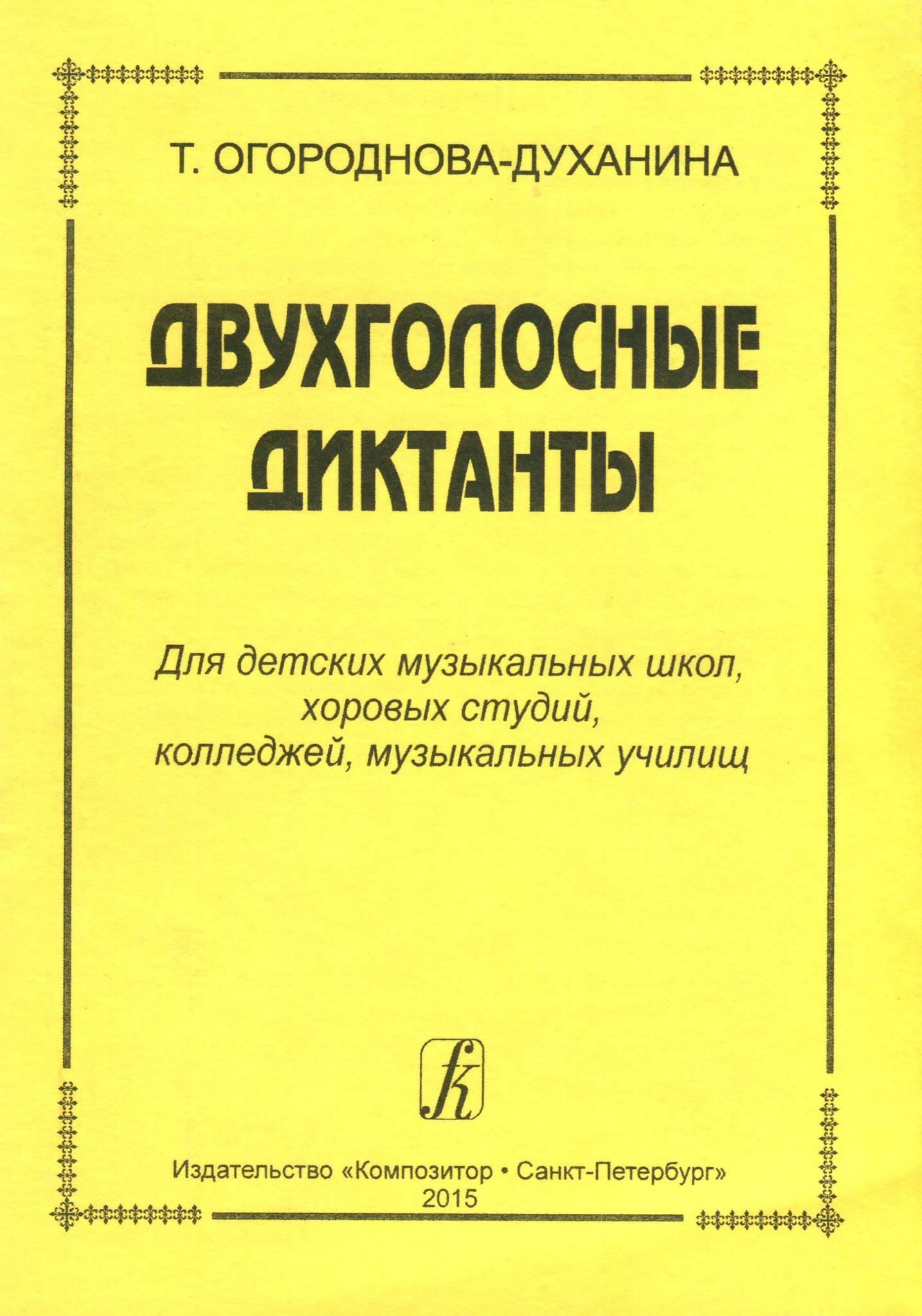 музыкальные игры на уроках сольфеджио огороднова духанина