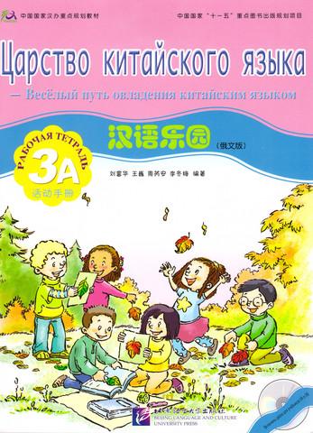 Царство китайского языка. РАБОЧАЯ ТЕТРАДЬ 3А