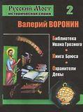 Воронин В.В. Историческая серия «Русский мост». Трилогия 2