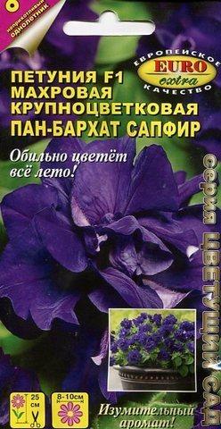 Семена Цветы Петуния Пан-бархат Сапфир F1 махровая