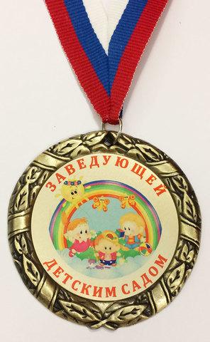Медаль «Заведующей детским садом» премиум