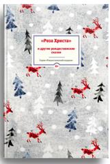 «Роза Христа» и другие рождественские сказки. Зарубежные христианские писатели — детям
