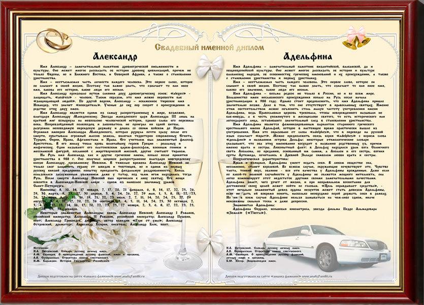 Официальный магазин фамильных дипломов центра исследований Анализ  Двойной диплом на фотобумаге a3 Двойной диплом на фотобумаге a3