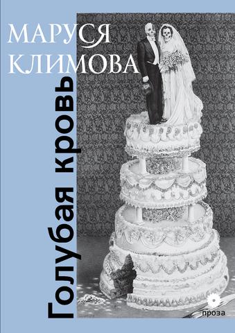 Маруся Климова. Голубая кровь