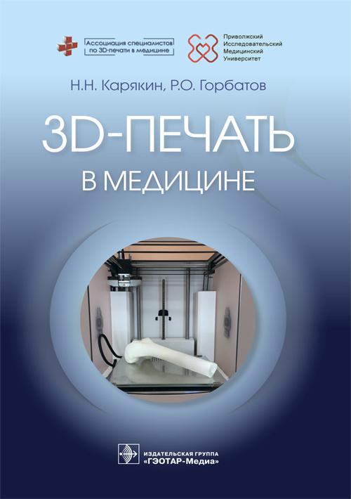 Каталог 3D-печать в медицине 3dobl.jpg