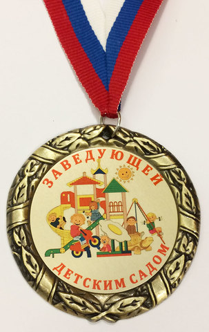Медаль «Заведующей детским садом» премиум (площадка)