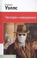 Человек-невидимка1
