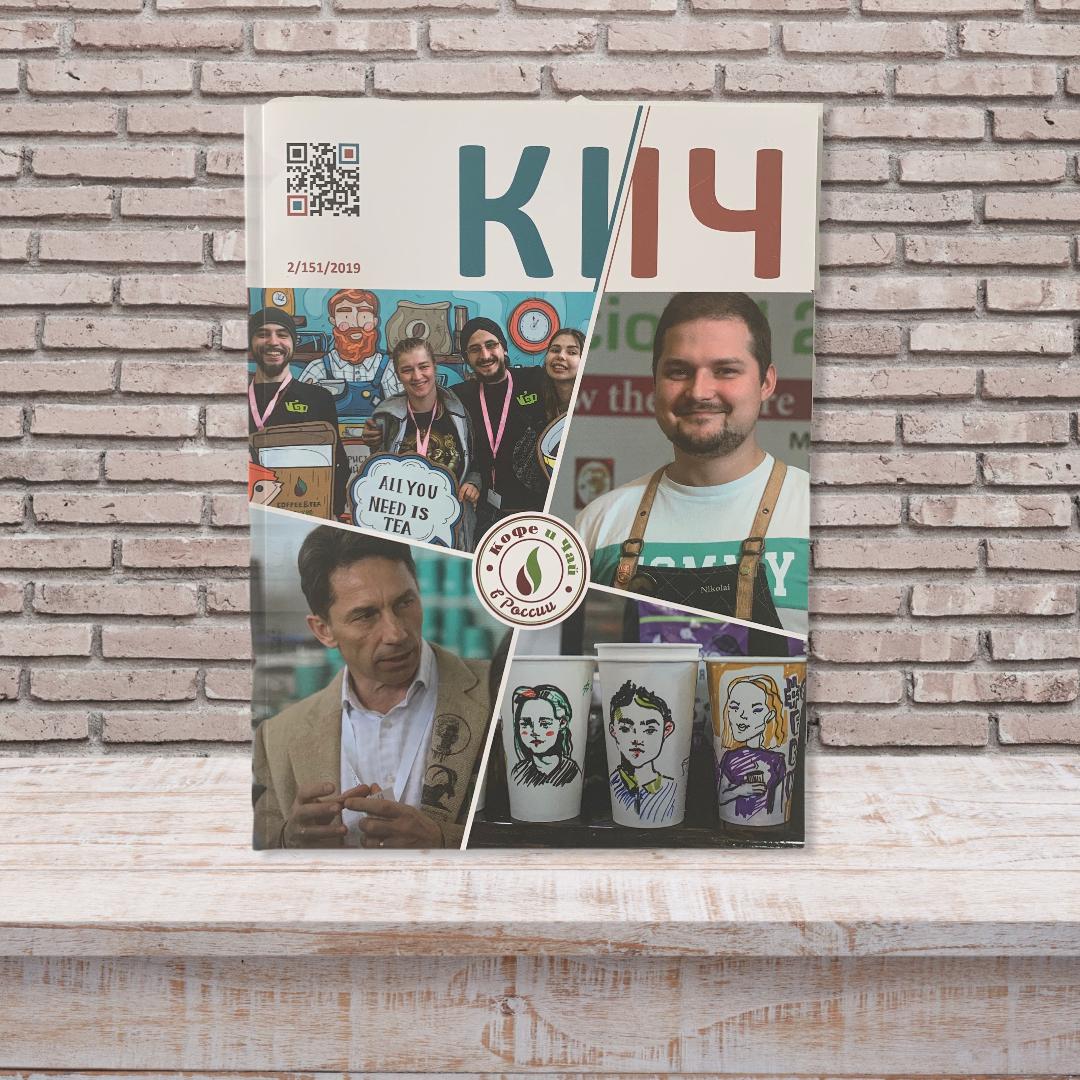 Кофе и Чай в России (КИЧ) №2-2019