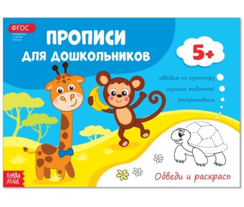 064-3124 Прописи для дошкольников «Обведи и раскрась», 16 страниц