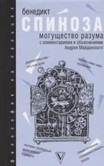 Могущество разума с комментариями и объяснениями Андрея Майданского