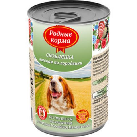 Родные Корма консервы для собак скоблянка мясная по-городецки 410 г