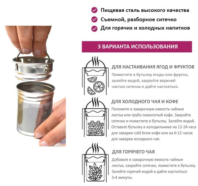 Чайная бутылка с двойными стеклянными стенками и ситечком