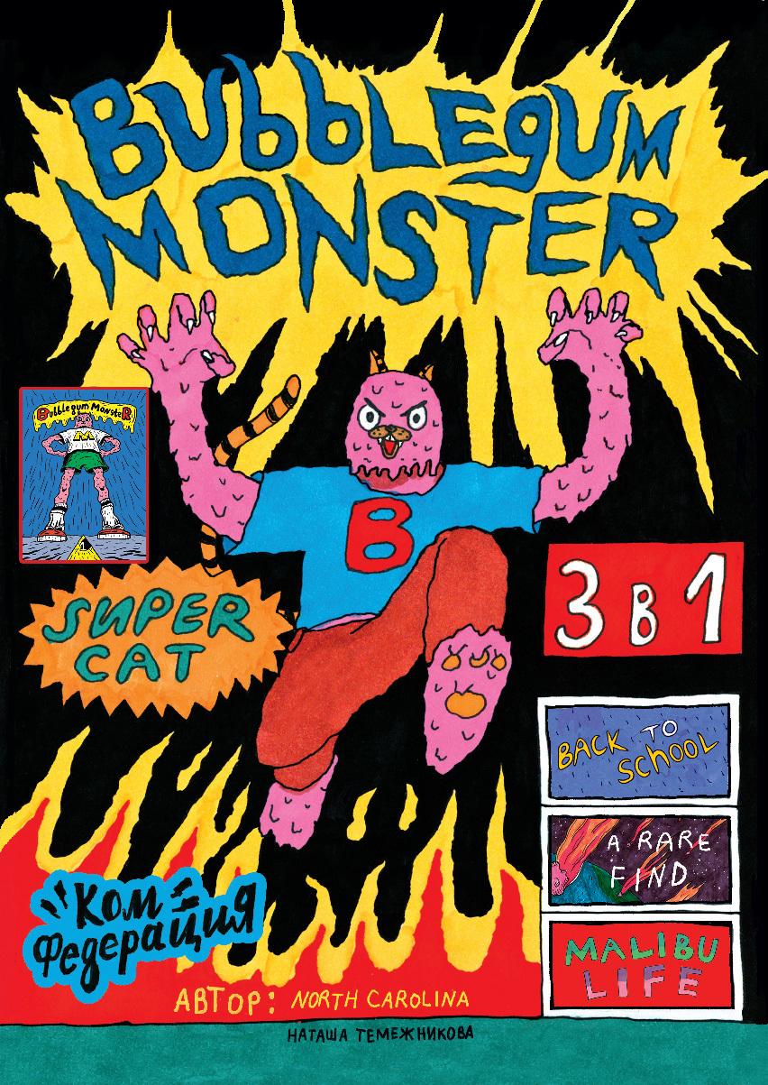 Bubble Gum Monster