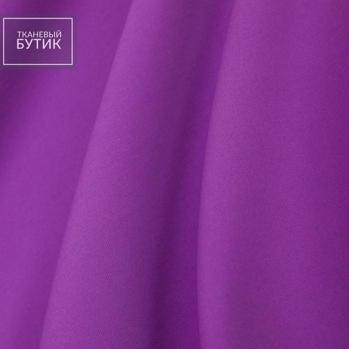 Креп полиэстеровый с эластаном фиалкового цвета