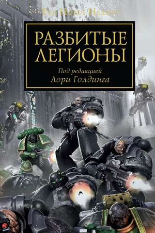 Warhammer 40000. Разбитые легионы