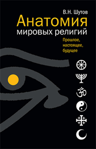 Анатомия мировых религий: прошлое, настоящее, будущее