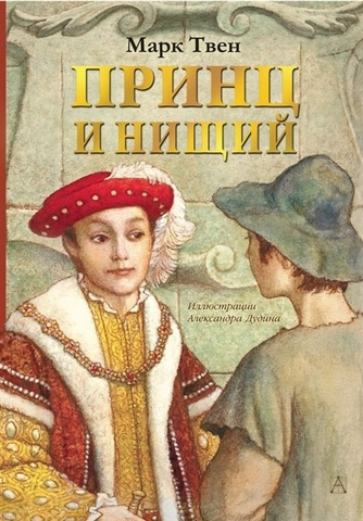 Принц и нищий (Твен М.)