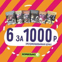 Комплект комиксов «Ходячие Мертвецы 6-11 тома»