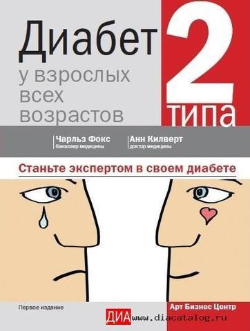 Книга «ДИАБЕТ 2 ТИПА У ВЗРОСЛЫХ ВСЕХ ВОЗРАСТОВ. Как стать экспертом в своем диабете»