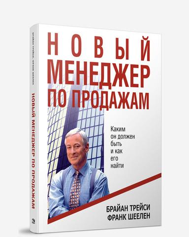 Новый менеджер по продажам Брайан Трейси Франк Шеелен книга по менеджменту стратегии лидерству