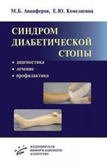 Синдром диабетической стопы: диагностика,лечение и профилактика