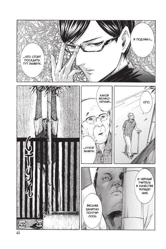 Купить комикс со скидкой «Я - Сакамото, а что? Том 2 (б/у ...