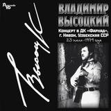 Владимир Высоцкий / Концерт В ДК Фархад (LP)