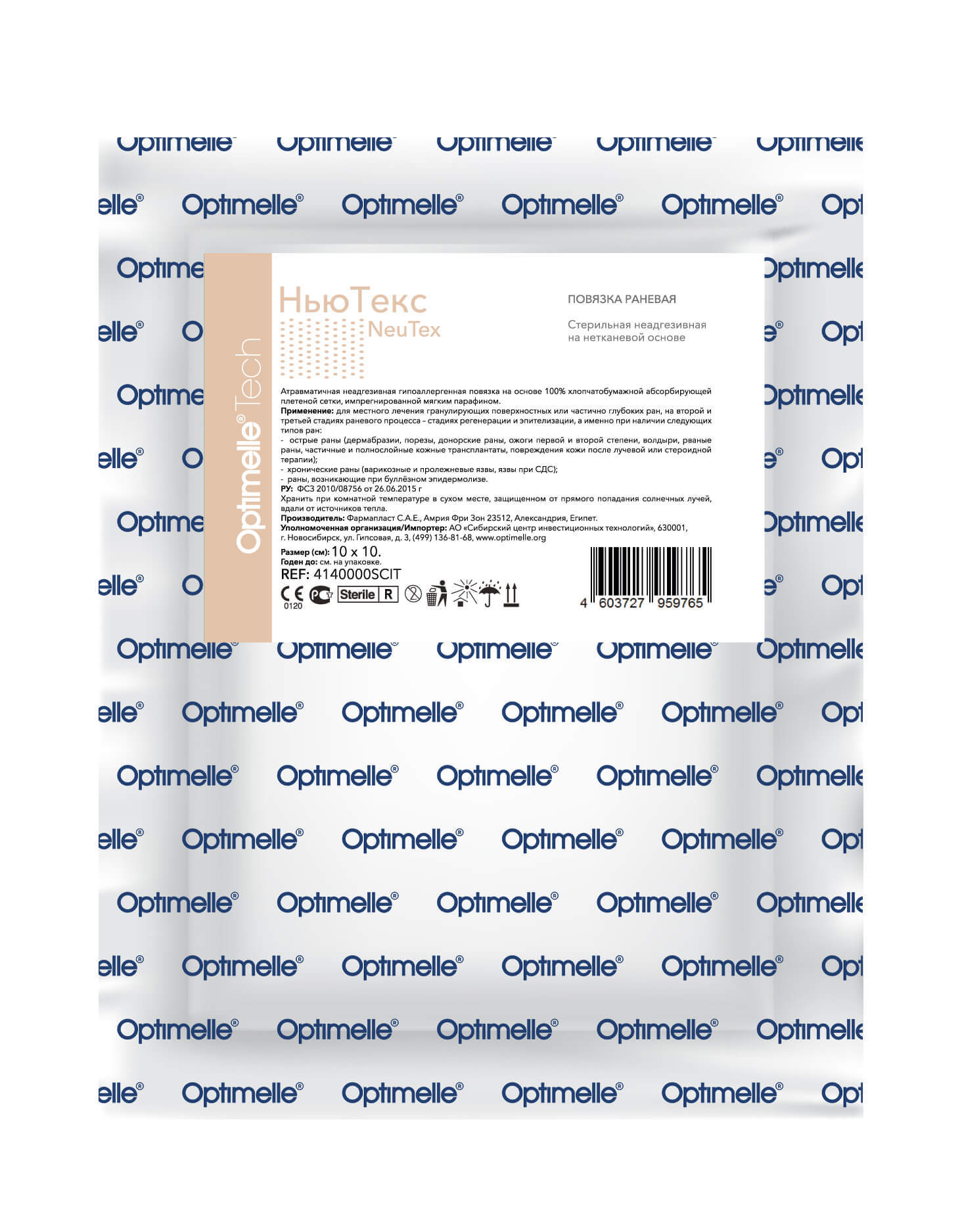 НьюТекс (NeuTex) 10х10 см