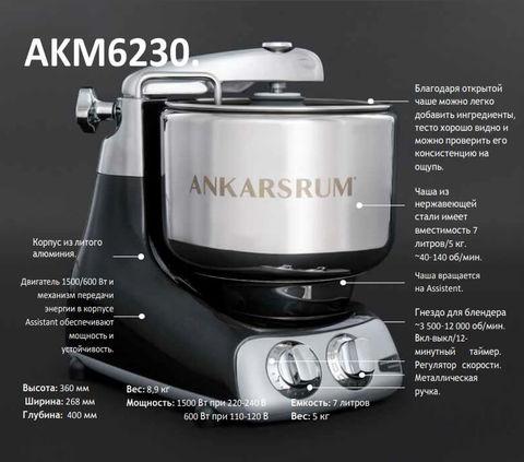 Бытовой тестомес-миксер Ankarsrum AKM 6230, устройство
