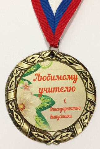 Медаль «Любимому учителю с благодарностью» премиум