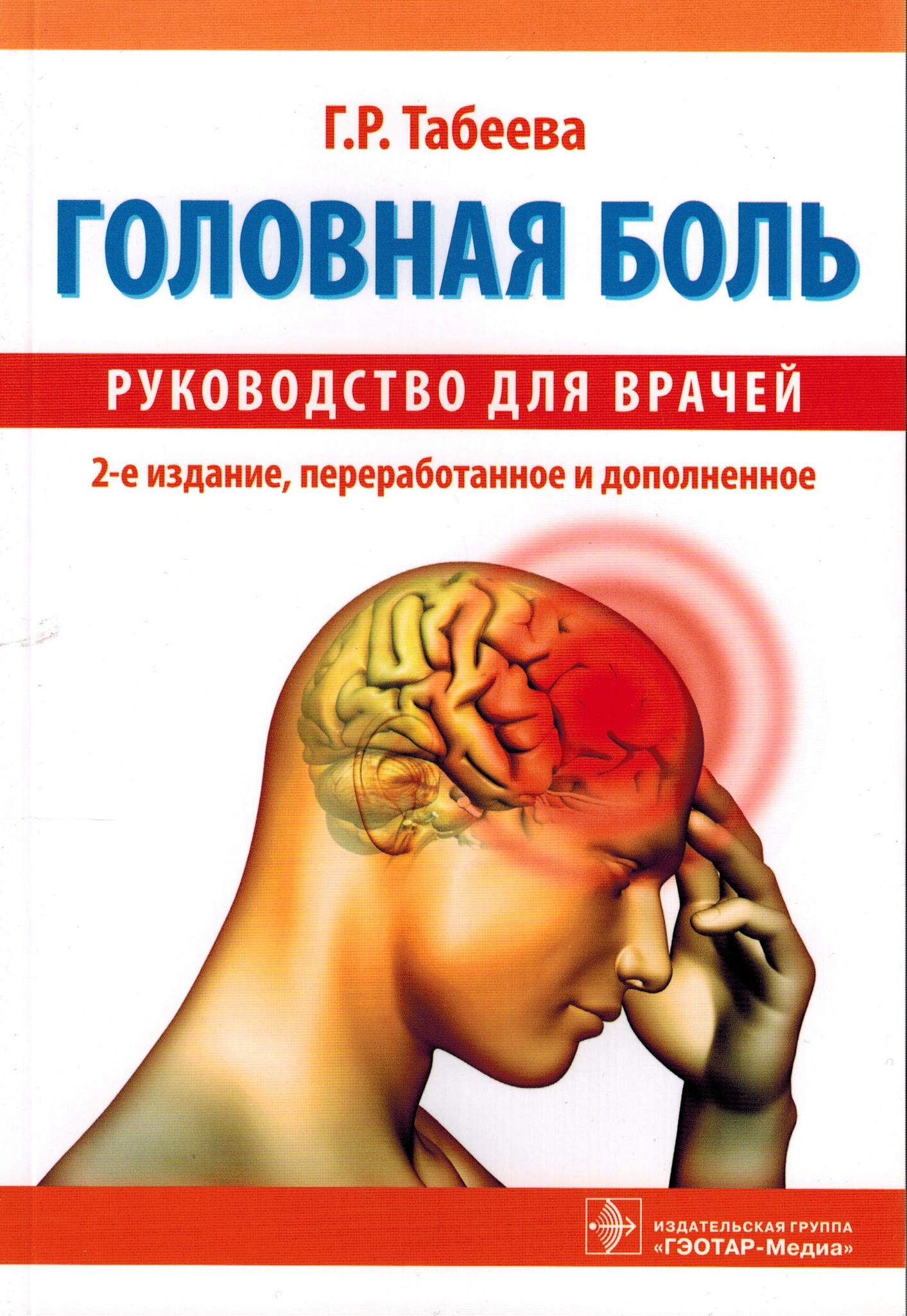 Нейро Головная боль gb.jpg