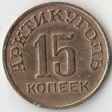 1946 P3443 Арктикуголь Шпицберген 15 копеек оригинал