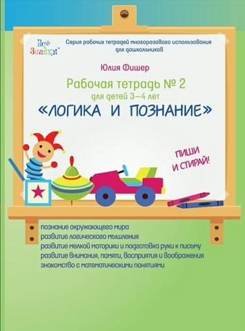 Рабочая тетрадь Юлии Фишер №2 для детей 3-4 лет Логика и познание