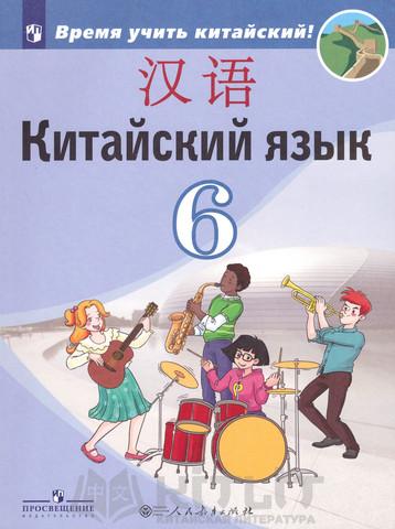 Китайский язык. Второй иностранный язык. 6 класс. Учебное пособие