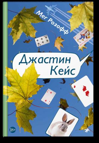Мег Розофф «Джастин Кейс»