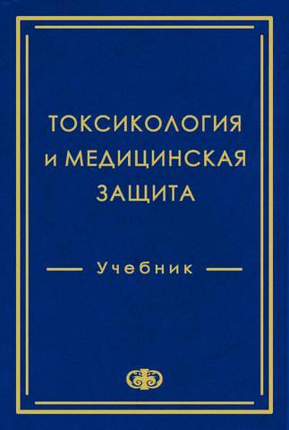 Токсикология и медицинская защита / под  ред. А.Н. Гребенюка