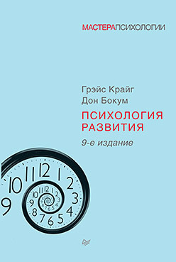 Психология развития. 9-е изд.