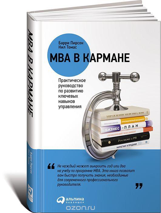 Kitab MBA в кармане Практическое руководство по развитию ключевых навыков управления | Барри Пирсон, Нил Томас