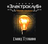 Давид Тухманов, Группа Электроклуб / Темная Лошадка (CD)